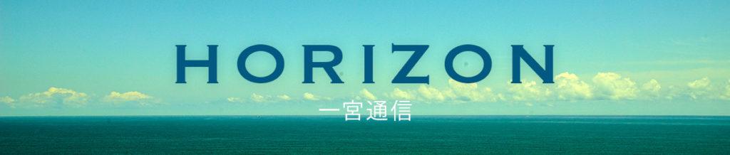 HORIZON 一宮通信