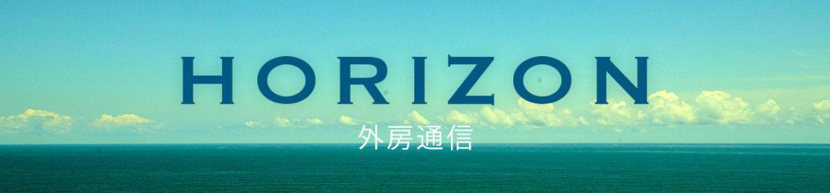 HORIZON|外房通信 千葉県外房の写真集